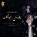 Free Download Ahlam Men Asar Alik Mp3