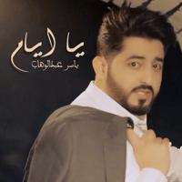 Ya Ayam Yasser Abdulwahab MP3