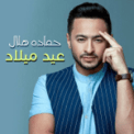 Free Download Hamada Helal Eid Milad Mp3