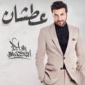 Free Download Majid Almohandis Aatshan Mp3