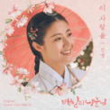 Free Download Jinyeong For This Love Mp3