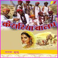 Jab Dekhu Bundu, Yaseen Khan & Bheeke Khan Langa
