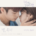 Free Download Seo In Guk & Jung Somin Star Mp3