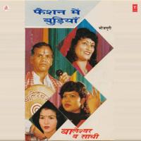 Daru Badnaam Baleshwar