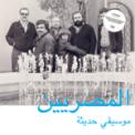 Free Download Al Massrieen Mafatshi Leh Mp3