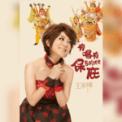 Free Download Bobee Wang Mom Mp3