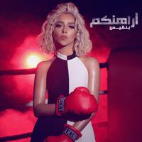 Hakeer Alshouq Balqees MP3