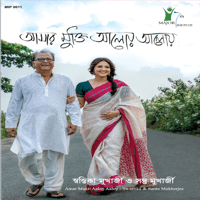Amar Mukti Aloy Aloy Swastika Mukherjee & Santu Mukherjee MP3