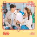 Free Download Hong Dae Kwang Boom Boom Mp3