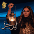 Free Download Ahlam Abarhal Mp3