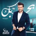Free Download Majid Almohandis Bahebak Mp3