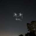 Free Download Eason Chan 漸漸 Mp3