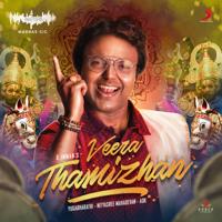 Veera Thamizhan (Madras Gig) D. Imman, Nithyasree Mahadevan & Aaryan Dinesh Kanagaratnam MP3