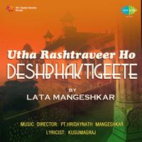 He Hindu Nrasinha Prabho Shivaji Raja Lata Mangeshkar