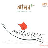 Dhonyo Dhonyo Boli Tare Lalon MP3