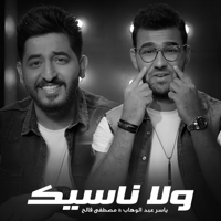 Wala Naseek Yasser Abdulwahab & Mustafa Faleh song