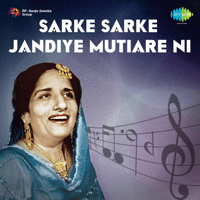 Suie Ve Suie Surinder Kaur MP3