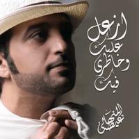 Azal Aleik Wekhatri Feek Eidha Al-Menhali