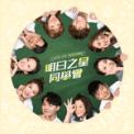 Free Download Rouge Cao & Tien Du 女人的勇氣 Mp3