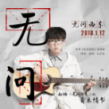 Free Download Mao Bu YI 無問 Mp3