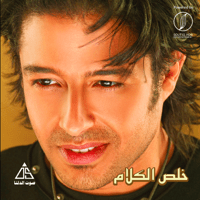 Ahla Haga Feeki Mohamed Hamaki MP3