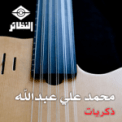 Free Download Mohd Ali Abdullah Yaany Enty Ma Tadreen Mp3