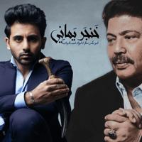 Khanjar Yemeni Abu Bakr Salem & Fouad Abdul Wahed