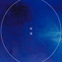 Hikariare BURNOUT SYNDROMES MP3