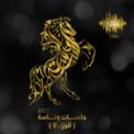 Free Download Fouad Abdul Wahed Ghosn Al Gana Mp3