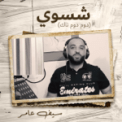 Free Download Saif Amer Shasawi (dom Dom Tak) Mp3