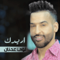 Free Download Louay Adnan Areedak Mp3