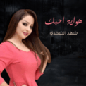 Free Download Shahed Al Shamary Howayah Ahebk Mp3