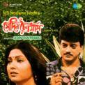 Free Download Lopamudra Mitra Surjo Takei Dekhte Chay Mp3
