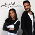 Free Download Abdullah Alshahe & Haya Ahmed Taal Qarab Mp3