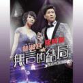 Free Download Daniel Lo & Anna Lin 愛拼才會贏 (台) [Live] Mp3