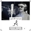 Free Download Mohamed Addarir Yaho Elli Yegablni Mp3