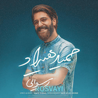 Rosvayi Hamid Hiraad MP3