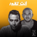 Free Download Mahmoud El Esseily & Mohamed Adaweya Enta Tekdar Mp3