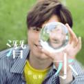 Free Download Hins Cheung 潛水 Mp3