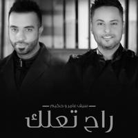 Rah Tealak Saif Amer & حكيم