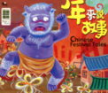 Free Download Peng Jing & Chou Pei-Yu Message to the Sky: Rising Lanterns on the Lantern Festival Mp3