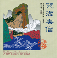 A Path Follows the Cloud Shanghai Chinese Traditional Orchestra song