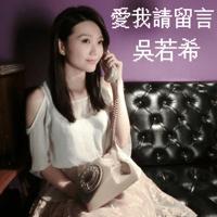 Swipe Tap Love Jinny Ng