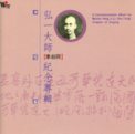 Free Download Film Symphony Orchestra of Shanghai Farewell Mp3