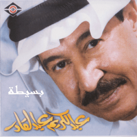 Ramad Abdul Karim Abdul Kader