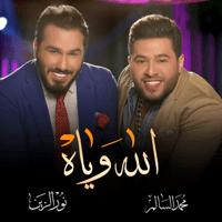 Allah Weyah (feat. Nour Al Zain) Mohamed Alsalim song