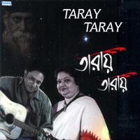 Akash Bhora Surjotara Rupankar Bagchi MP3