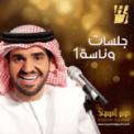 Free Download Hussain Al Jassmi Al Jabal Mp3