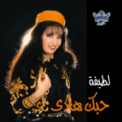Free Download Latifa Hobbak Hady Mp3