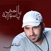 Hezzi Bkhasrek Ozaina Al Ali
